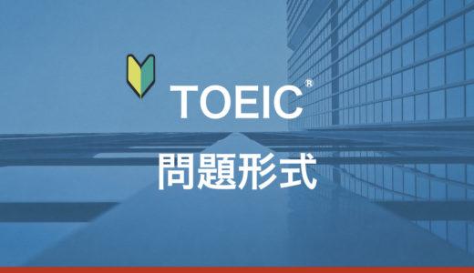 例題つき!TOEIC問題形式とテスト内容まとめ