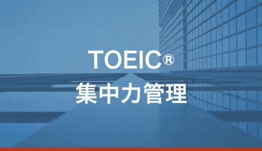 TOEIC試験中に集中力を持続させる5つの方法