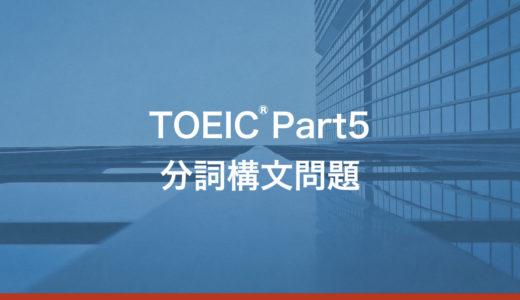 TOEIC Part5 分詞構文問題の解き方