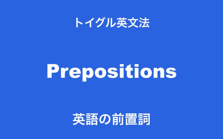 英語の前置詞