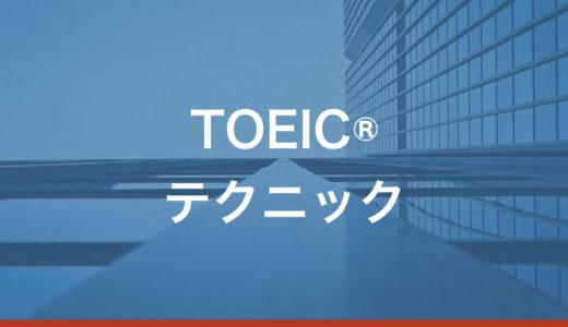 TOEICテクニック20選!いますぐ使える試験のコツまとめ