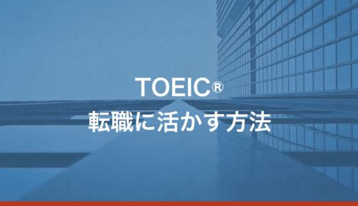 元人事が語る!社会人がTOEICを生かし転職で成功する方法