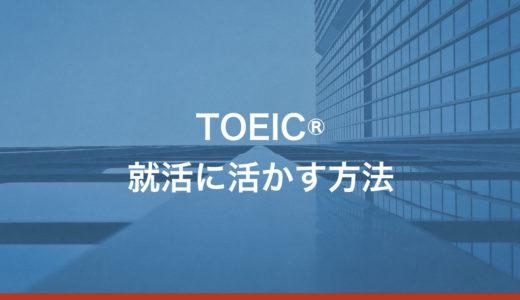 学生必見!元人事が語るTOEICを生かして就活を成功させる方法