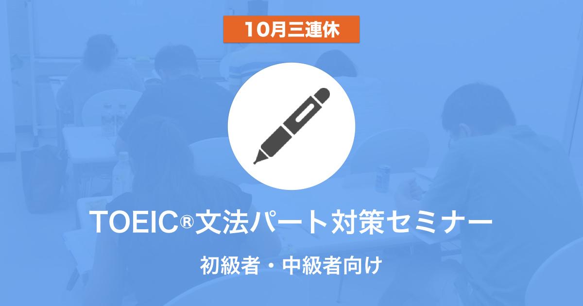 10月3連休(体育の日)集中講義!TOEIC®文法パート対策セミナー