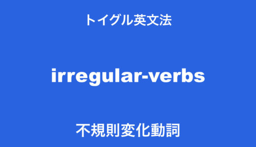 英語の不規則変化動詞一覧表