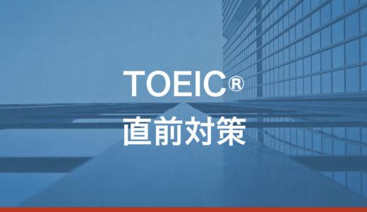 まだ間に合う!TOEIC本番前に必ず見るべき10の直前技術
