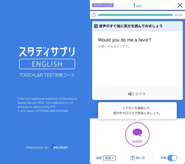 スタディサプリ English TOEIC Test
