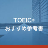 英語教師が自信を持っておすすめするTOEIC参考書10選