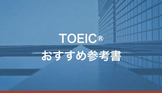 プロ英語教師が自信を持っておすすめするTOEIC参考書17選