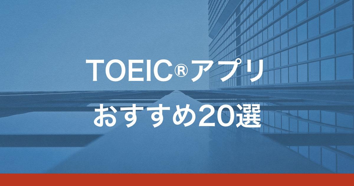 TOEICアプリを296個使ってわかった究極のおすすめ20選