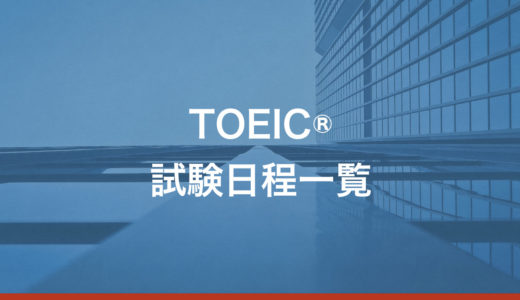 【2019年】TOEIC公開テストの日程一覧表