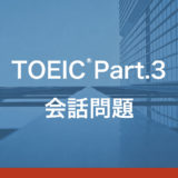 TOEIC Part3 会話問題対策と解き方のポイント