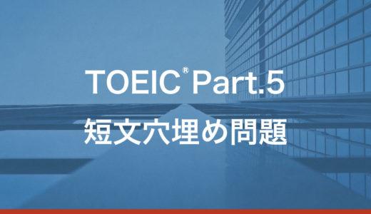 TOEIC Part5 文法問題対策と解き方のポイント
