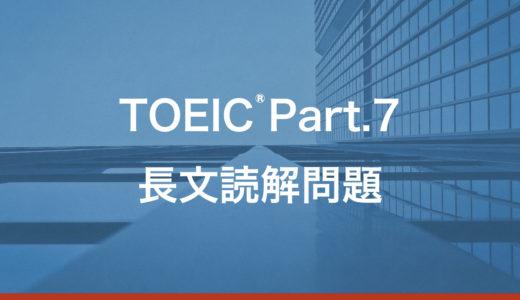 TOEIC Part7 長文読解対策と解き方の全手法