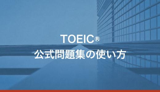 TOEIC公式問題集の使い方!スコアを100点上げる上手な勉強法