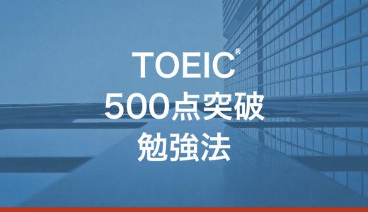 TOEIC500点を達成する勉強方法とおすすめ参考書
