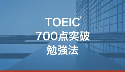 TOEIC700点を達成する勉強方法とおすすめ参考書
