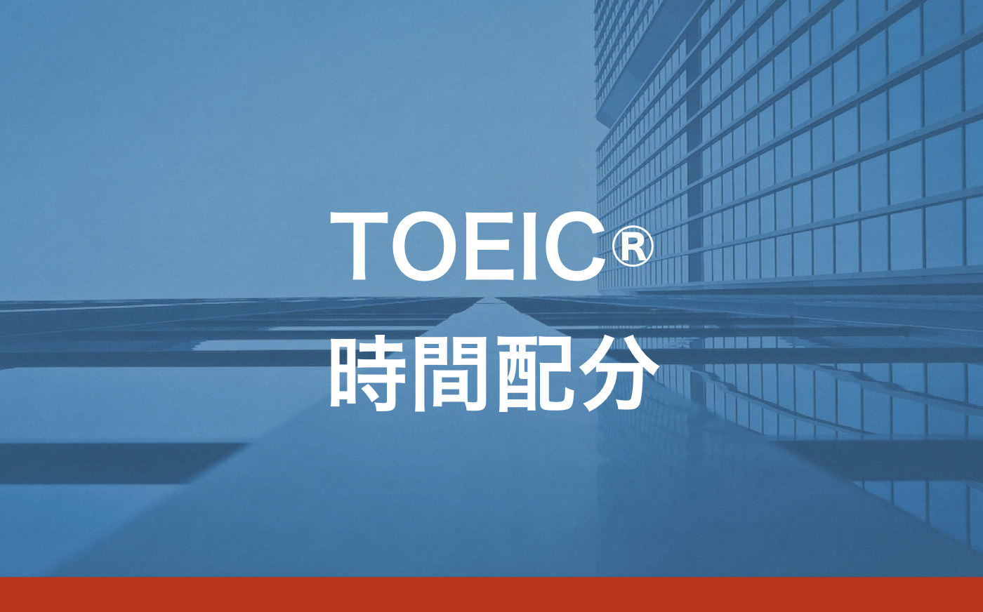 Toeic 時間 配分 新形式TOEICの時間配分&解く順番の必勝法を教えます!