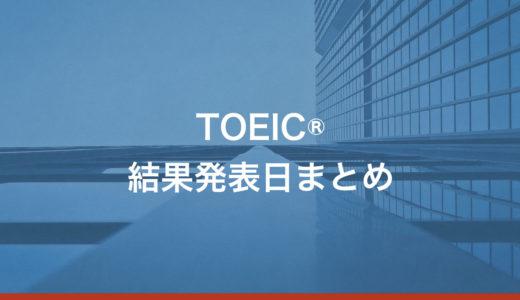 【2019年】TOEIC試験結果発表日まとめ