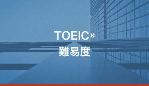 TOEICの難易度はどのくらい? スコア別の難しさを説明