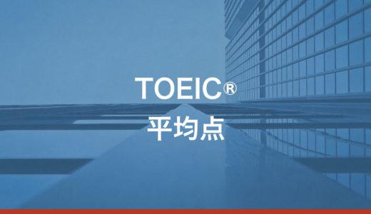 TOEIC平均点まとめ|学生・社会人・国別の平均スコア