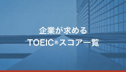 企業が求めるTOEICスコア一覧