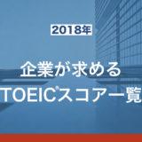 【2018年版】企業が求めるTOEICスコア一覧