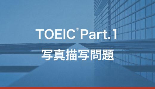 TOEIC Part1 写真描写問題対策と解き方のポイント