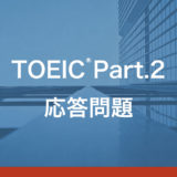 TOEIC Part2 応答問題対策と解き方のポイント