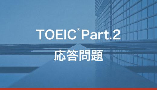 TOEIC Part2 応答問題の解き方とすぐにスコアを上げる5つのポイント