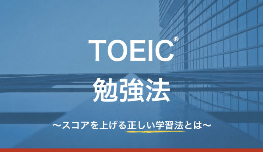 TOEIC勉強法|多忙な社会人が3ヶ月でスコアを100点以上上げた学習方法