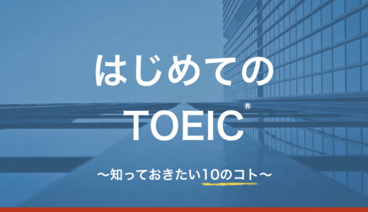 はじめてのTOEICを成功させる10のポイント