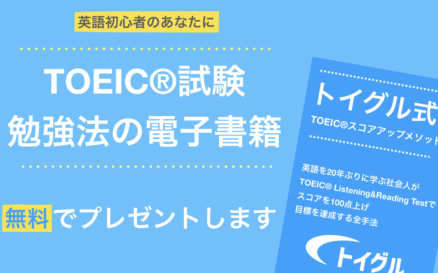 TOEIC試験勉強法の電子書籍