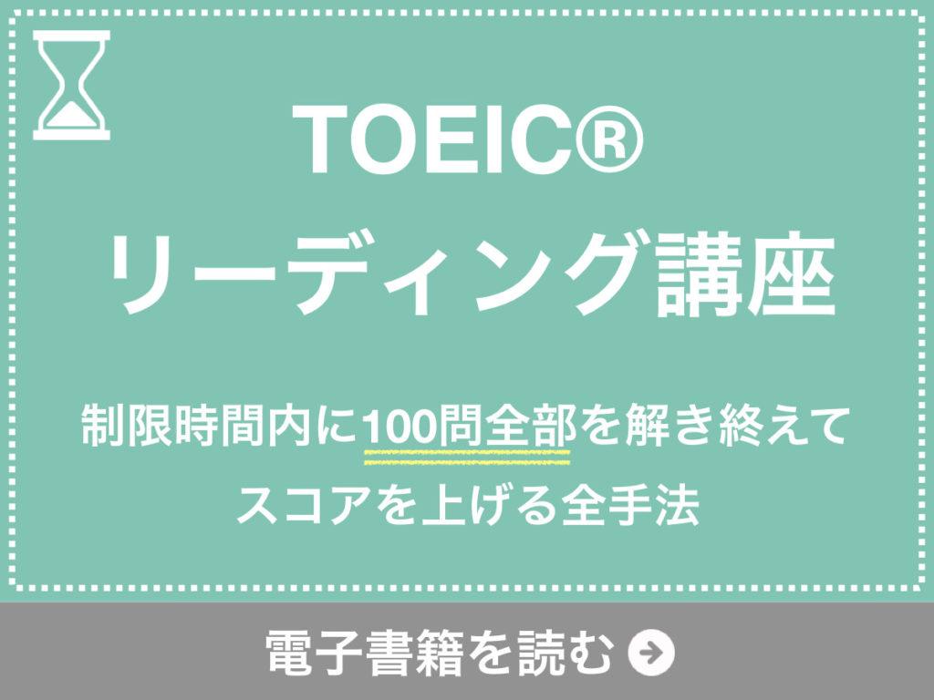 TOEIC電子書籍