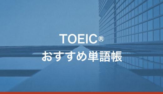 TOEIC単語帳おすすめ5選!あなたに合った1冊の選び方