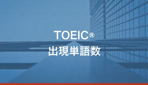 TOEICに出現する単語数は10,973語