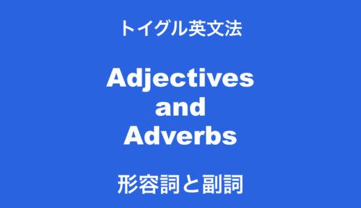 形容詞と副詞の違い!見分けるポイントは語形・位置・意味