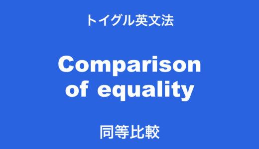 英語のas as構文とは?同等比較の使い方と10の慣用表現を紹介