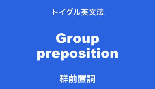 英語の群前置詞130語まとめ!例文を使ってわかりやすく説明します