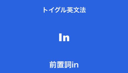 前置詞inの使い方!覚え方のポイントは「内部」のイメージを理解すること
