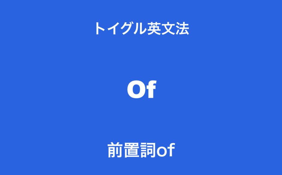 前置詞of