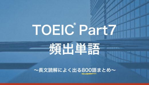 TOEIC Part7の速読に役立つ頻出単語800語まとめ