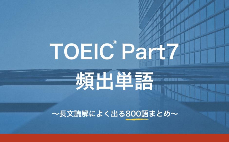 TOEIC Part7 頻出単語