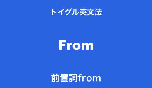 前置詞fromの使い方!覚え方のポイントは「起点」のイメージを理解すること