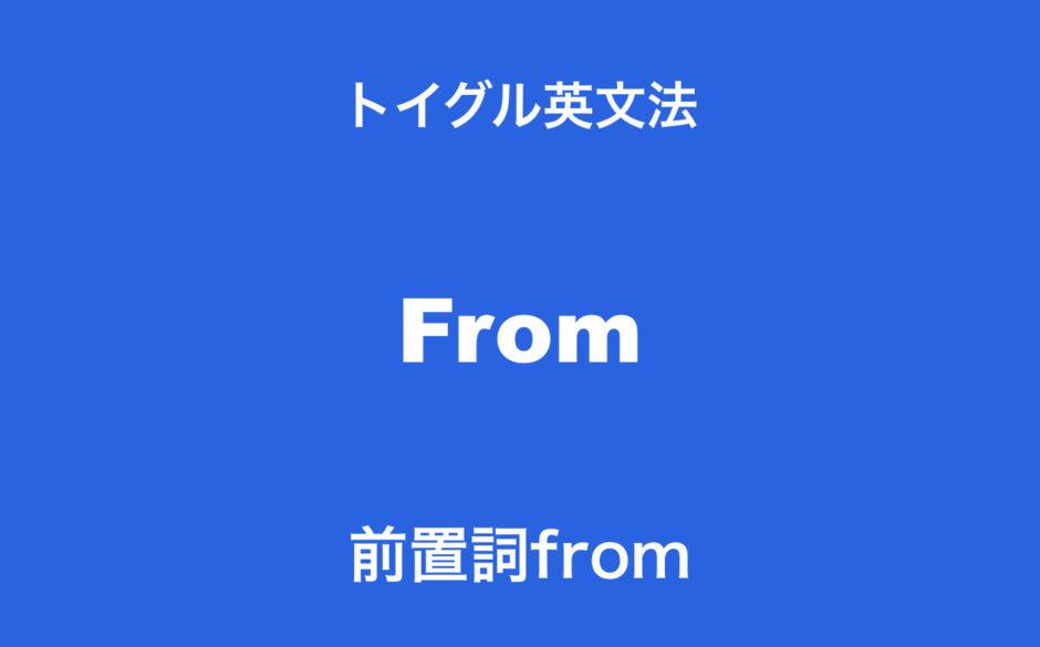 前置詞from