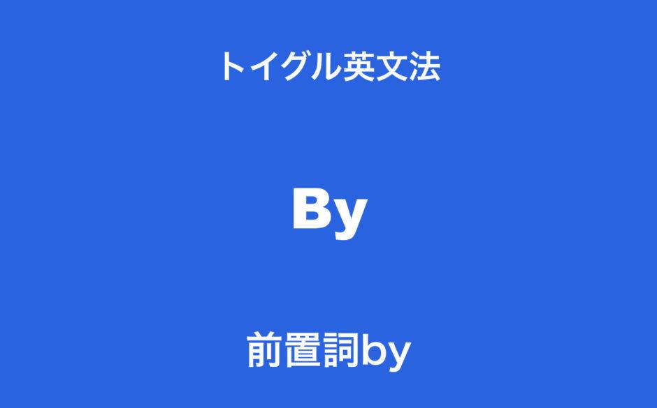 前置詞by
