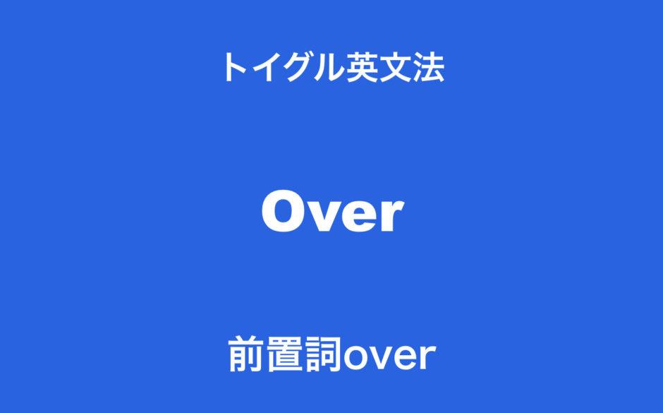 前置詞over