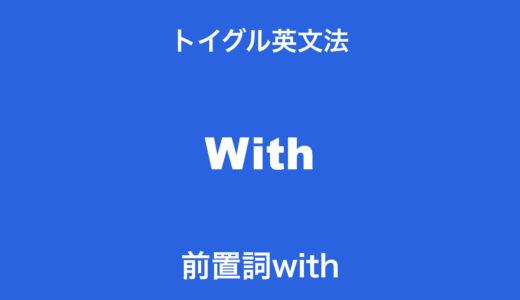 前置詞withの使い方!覚え方のポイントは「一緒」のイメージを理解すること