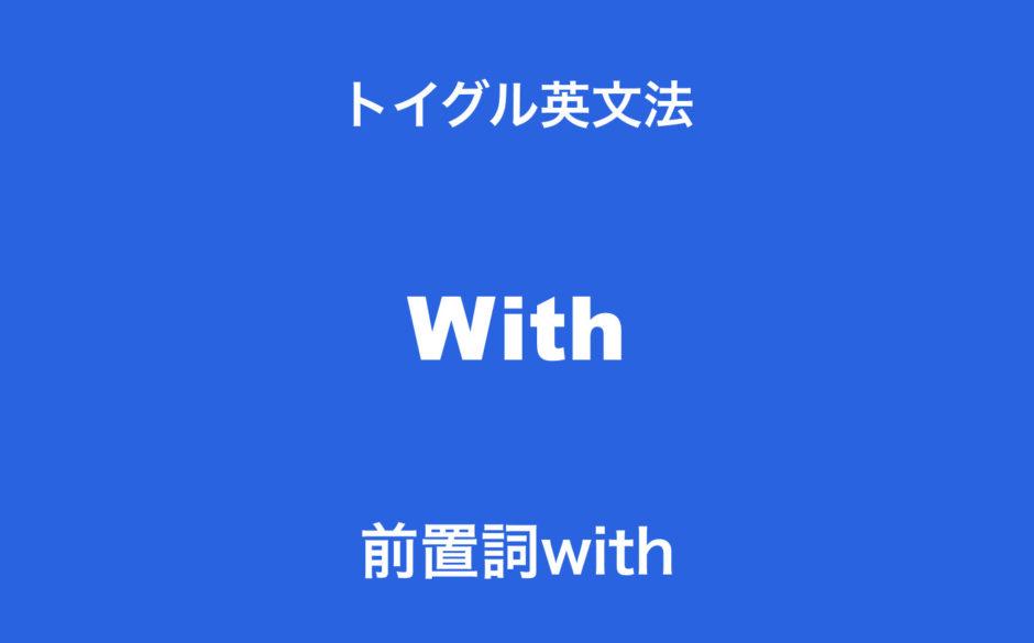 前置詞with