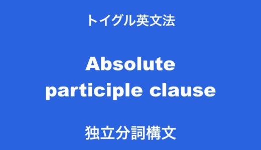 英語の独立分詞構文とは?例文を使ってわかりやすく解説します